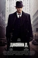 "Постер к фильму ""Джонни Д."" /Public Enemies/ (2009)"